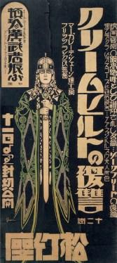 cartaz para A vingança de Kriemhild, 1925
