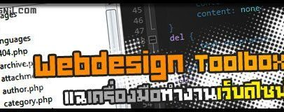 d47 webdesign toolbox code editor free