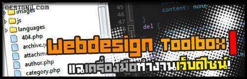 Web Design Toolbox 1: Free HTML CSS Editor