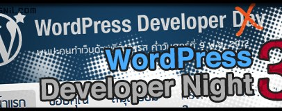 dx 1 wordpress developer night 3