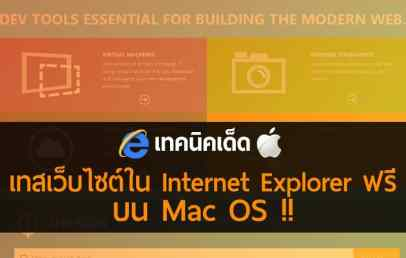 website test internet explorer free macbook