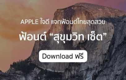 free font sukhumvit download