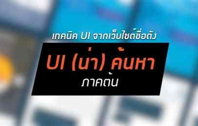 ui design search engine
