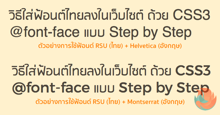 ตัวอย่างการใช้ฟ้อนต์ไทยกับอังกฤษ คนละฟ้อนต์กัน