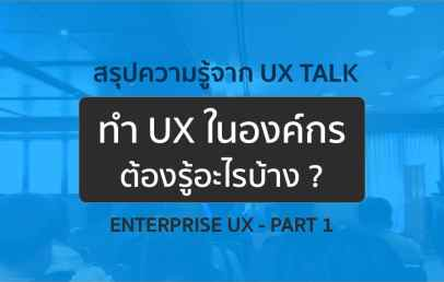ux talk enterprise 1