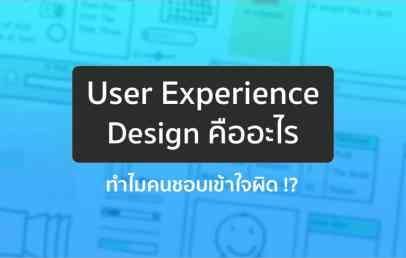 user experience design1