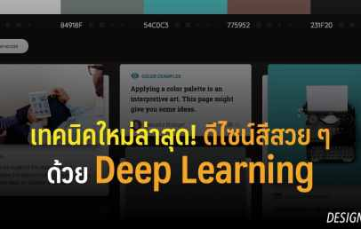 deep learning color design