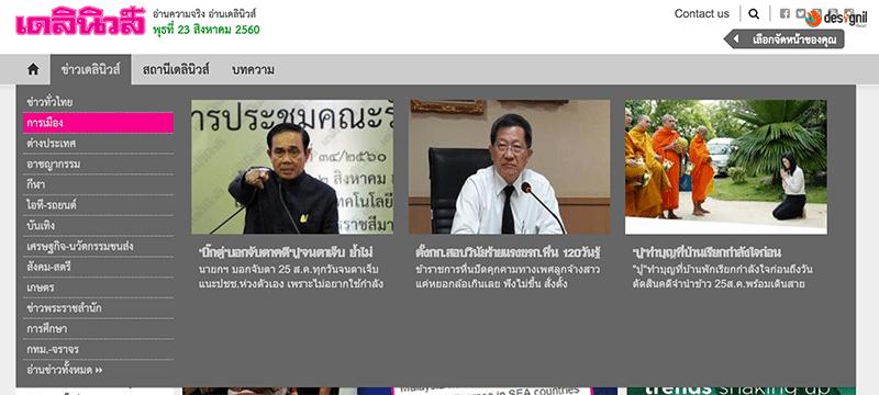 ยกตัวอย่างเว็บไซต์ที่ใช้ฟอนต์ Th Sarabun