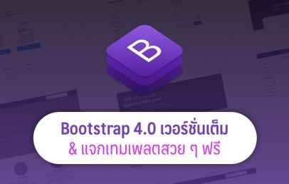 bootstrap 4 download free