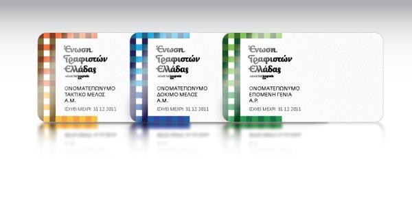 Η κάρτα κυκλοφορεί σε τρεις εκδοχές: Τακτικού μέλους, Δόκιμου μέλους και Φοιτητή