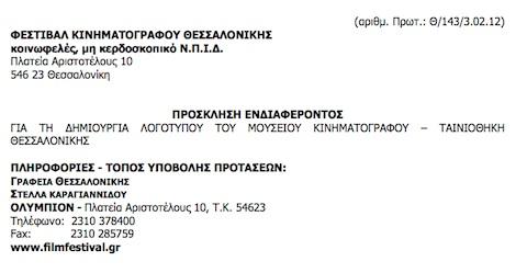 105_20120203_prosklisi_endiaferontos_simatainiothiki_mkth