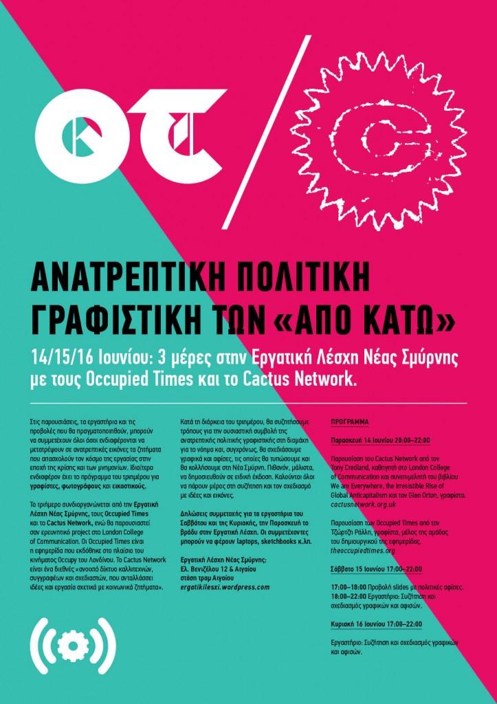 poster_workshop_a4_5