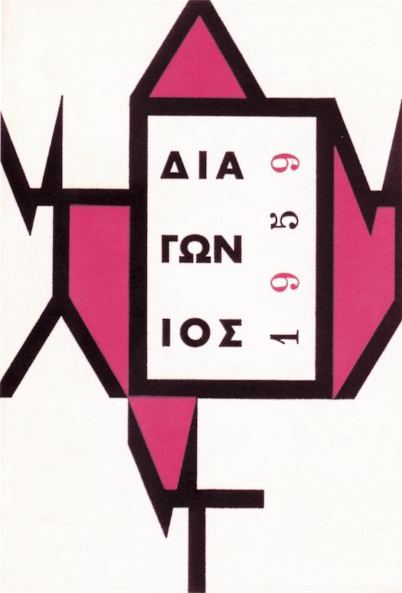 diagon 1959