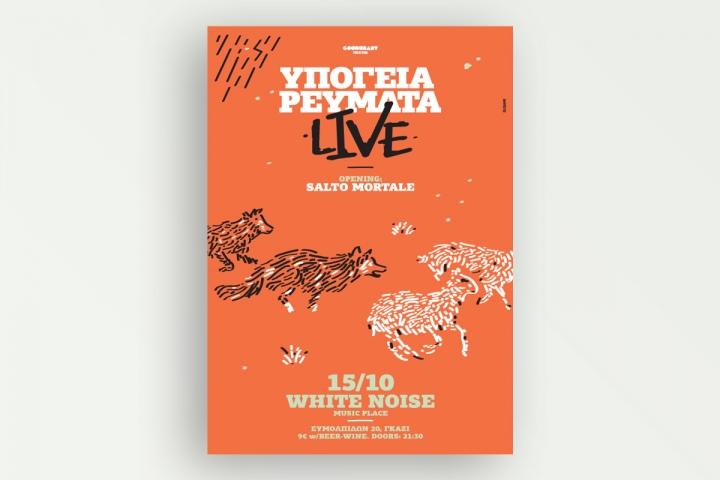 Ypogeia-Revmata-Dual-Posters-05_720_480_96_int_s_c1