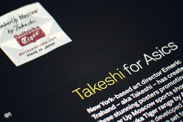 """Made of Japan, Onitsuka Tiger - """"Takeshi"""" Trahand su designplayground.it"""