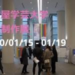 卒業制作展2019年度(2019-2020) 名古屋学芸大学