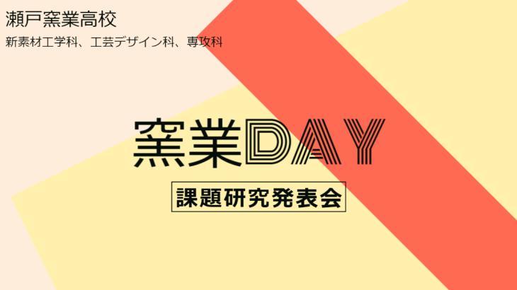 瀬戸窯業高校 課題研究発表会