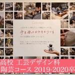 瀬戸窯業高校 2019-2020年 卒業制作展