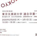 東京五美術大学 連合卒業・修了制作展2019-2020