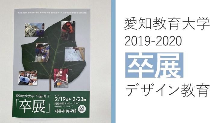 卒業制作展2019-2020 愛知教育大学
