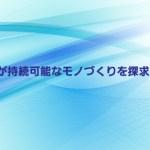 セミナー報告:名古屋市工業研究所×JIDA「浜松の中小企業が持続可能なモノづくりを探求するCRP研究会」