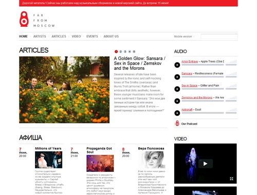 farfrommoscow.com - Minimalist site