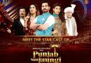 Punjab Nahi Jaungi stars coming to a UK city near you
