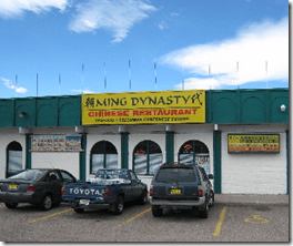 Ming Dynasty Restaurant Des Moines, IA