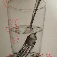 添削140:水の入ったコップとフォークのデッサン