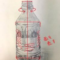 添削138: 水の入ったペットボトルのデッサン