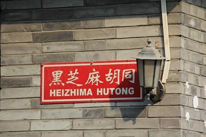 J31_Pékin