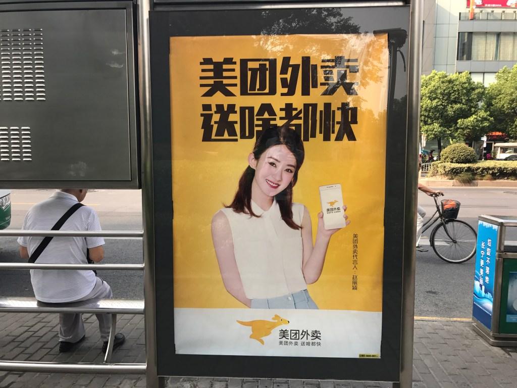 O maior delivery de comida da China Poster de aplicativo delivery em ponto de ônibus na China
