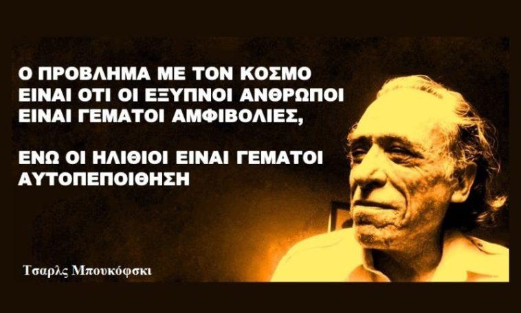 Charles-Bukowskivjgkvh