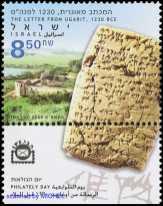 Israel Jerusalem Terror Voelker Staat Stadt Briefmarke Ganzsache Palaestina (5)