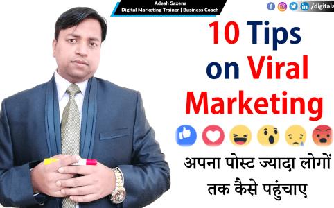 viral marketing in Hindi