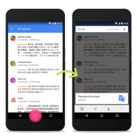 Google Now On Tap Now Translates App Screens, Barcodes, QR Codes
