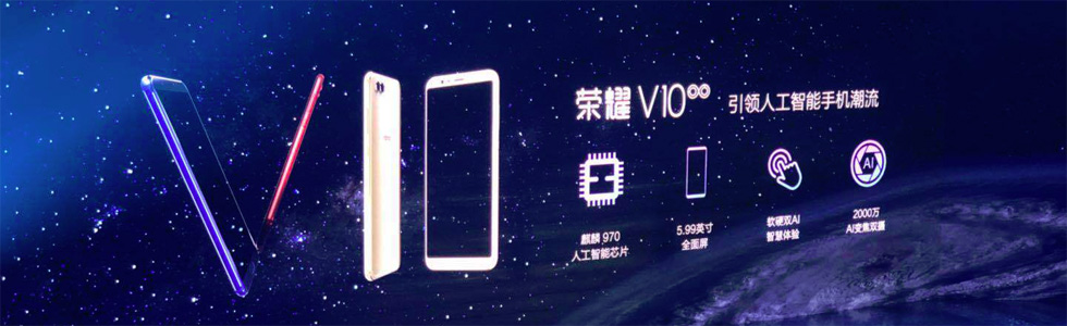 """Huawei Honor V10 is announced, sports a 5.99"""" FHD+ display and a Kirin 970 chipset"""