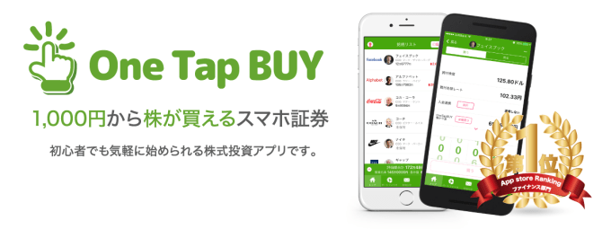 スマホ証券One Tap BUY TOP