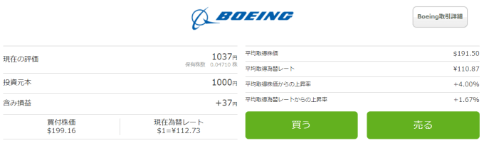 One Tap BUY【2017年6月】BOEING
