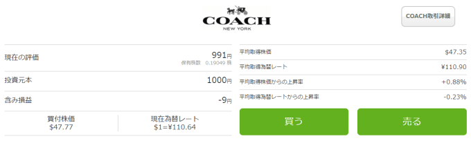 One Tap BUY【2017年7月】Coach
