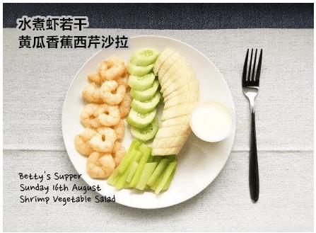 prawn-banana-salad