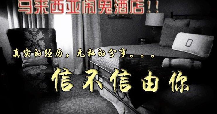 Haunted-Hotel-Room