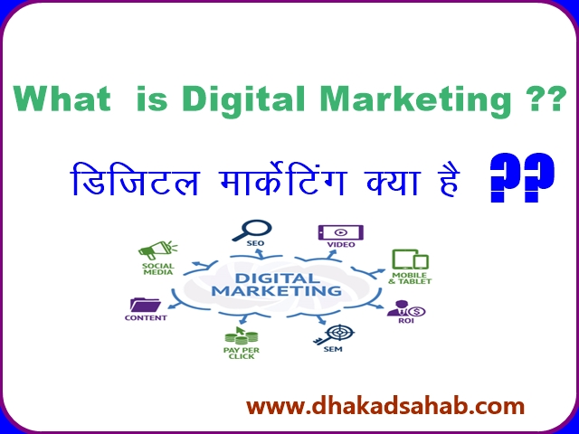 You are currently viewing Digital Marketing Kya hai  ?? | 2021  में   Digital Marketing में   Best Career कैसे बनाये ?