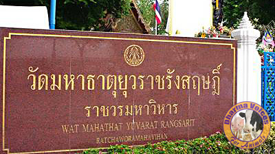 Sign for Mahathat