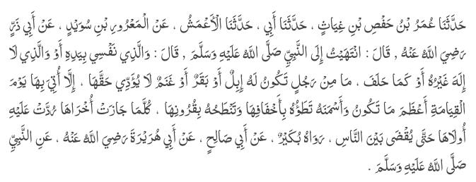 Sahih al-Bukhari 1460