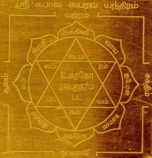 Kabala Bhairava Moola Mantra - Dhevee org
