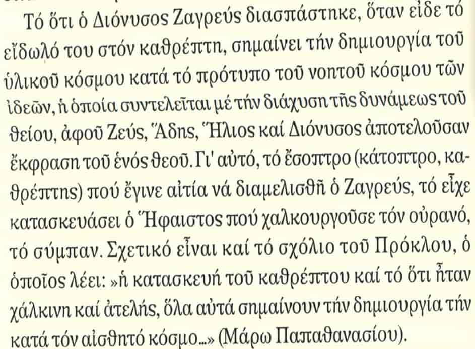 Διόνυσος Ζαγρέας κείμενο
