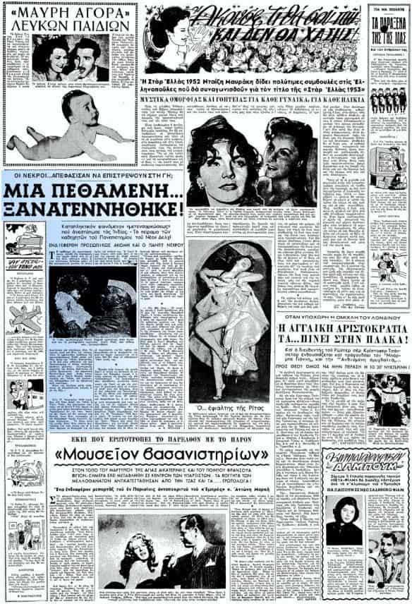 Το άρθρο, όπως δημοσιεύθηκε στην εφημερίδα «ΕΜΠΡΟΣ», την 18/03/1953