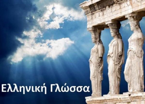diaforetiko.gr : lenguagriega 600x4301 Μιλάμε σωστά Ελληνικά;