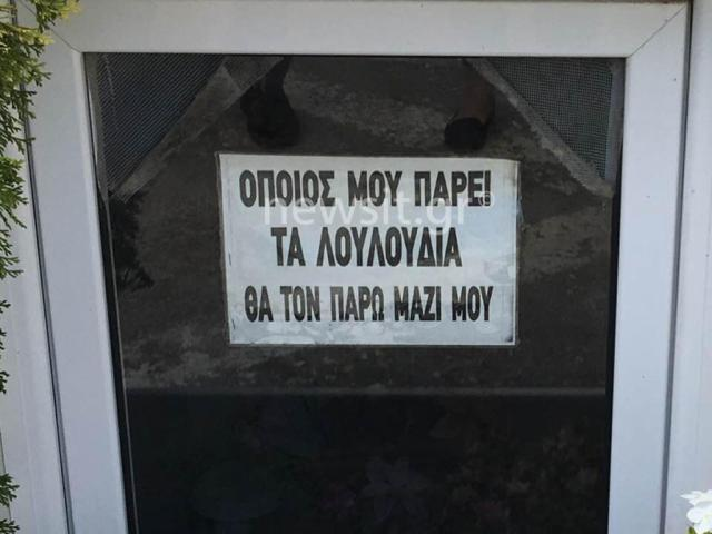 Το μήνυμα του μακαρίτη σε νεκροταφείο που έγινε viral: «Όποιος μου πάρει τα λουλούδια, θα τον πάρω μαζί μου» - Εικόνα 2